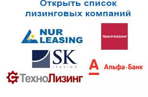 Лизинговые компании казахстана