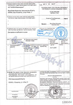 Сертификат формы СТ-KZ